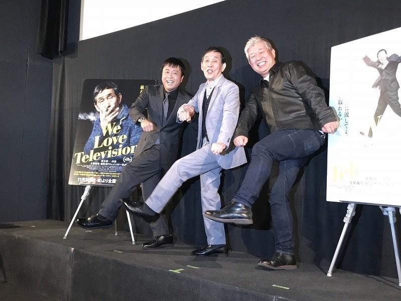 「映画に出た覚えない」萩本欽一が「We Love Television?」 公開初日に爆弾発言!?