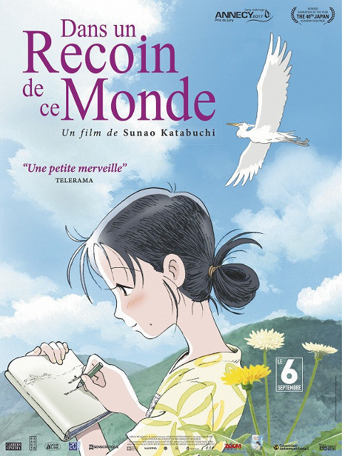 「この世界の片隅に」フランス版ポスター
