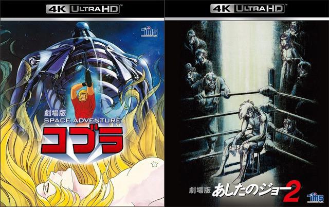出崎統監督の名作「SPACE ADVENTURE コブラ」「あしたのジョー2」が4K ULTRA HD化