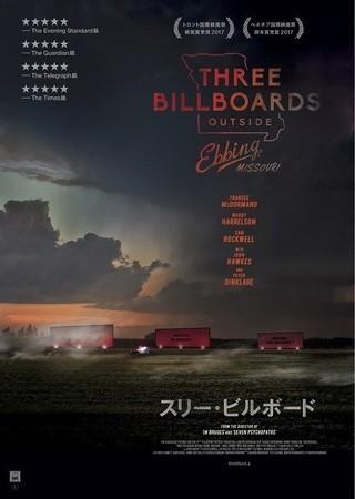 トロント映画祭観客賞受賞作「スリー・ビルボード」母の決意がにじむポスター完成