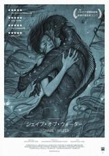 種族を超えた愛…デル・トロ監督「シェイプ・オブ・ウォーター」ポスター公開