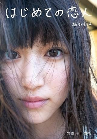 第8回「東宝シンデレラ」グランプリ・福本莉子のファースト写真集が11月25日発売!
