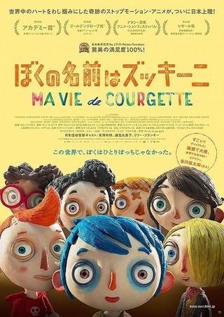 峯田和伸&麻生久美子&リリー・フランキー「ぼくの名前はズッキーニ」吹き替え声優に!