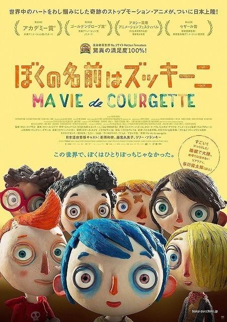 オスカーノミネートの ストップモーションアニメ