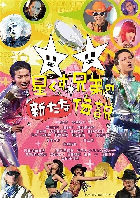 「星くず兄弟の新たな伝説」三浦涼介&武田航平がノリノリで歌う予告編を先行入手