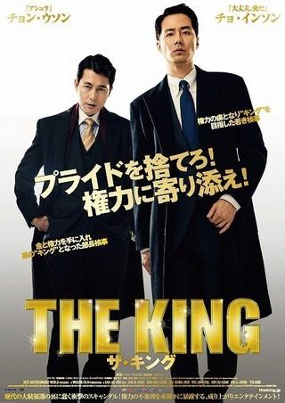 チョ・インソン&チョン・ウソンが金と権力に染まる「ザ・キング」18年3月10日公開