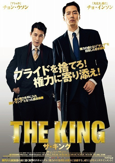 「ザ・キング」ティザーポスター