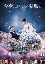 """綾瀬はるかが抱える""""秘密""""とは?坂口健太郎共演「今夜、ロマンス劇場で」予告披露"""