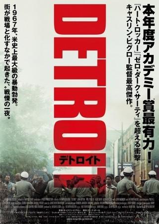 キャスリン・ビグロー監督最新作「デトロイト」18年1月26日公開!緊迫のポスターもお披露目