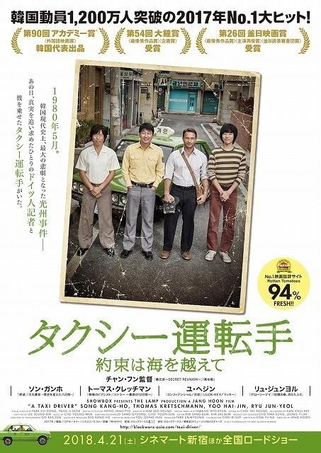 国を超えた絆…光州事件を題材にした「タクシー運転手」18年4月公開 ...
