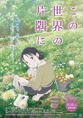 アカデミー賞長編アニメ部門対象作が発表!26本中5本が日本映画