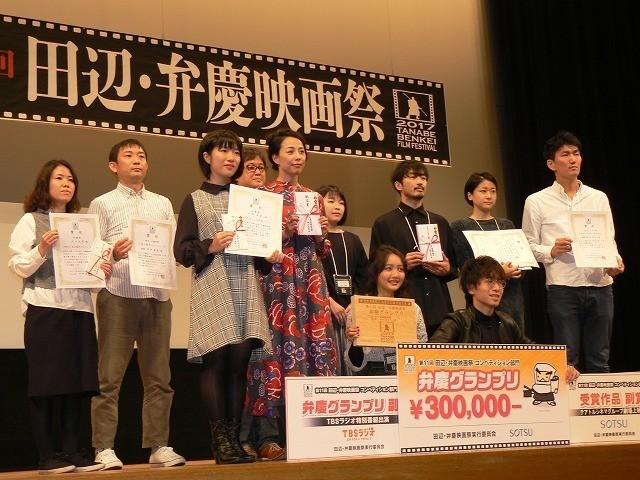 第11回田辺・弁慶映画祭各賞受賞者