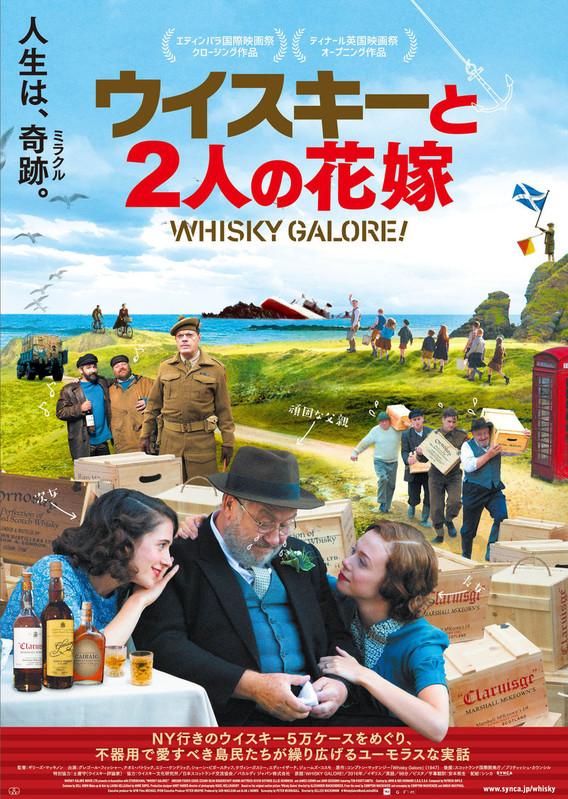 「ウイスキーと2人の花嫁」ポスター