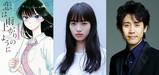 小松菜奈が大泉洋に片思い!? 「恋は雨上がりのように」映画化で初共演