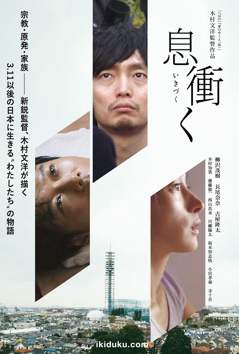 宗教・原発・家族…木村文洋監督がタブーに挑む問題作2月公開