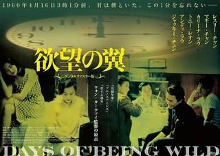 ウォン・カーウァイ監督「欲望の翼」デジタルリマスター版が18年2月公開決定!