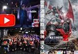 水木一郎、劇場版「マジンガーZ」オープニング曲を海外ファンに生披露!新ポスターも解禁
