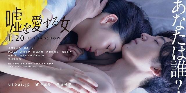 半裸の高橋一生が長澤まさみを抱き寄せ眠る「嘘を愛する女」新ビジュアル完成!