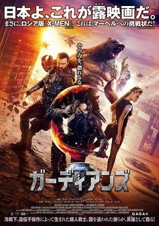 DCでもマーベルでもない!ロシア発スーパーヒーロー超大作「ガーディアンズ」18年1月公開