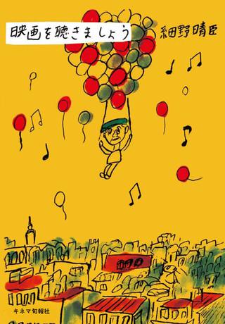 細野晴臣が映画と音楽について綴ったエッセイ「映画を聴きましょう」発売