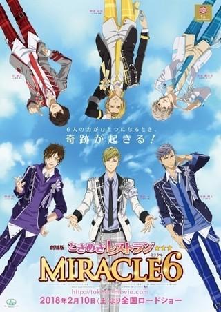 2018年2月10日公開決定!「劇場版ときめきレストラン☆☆☆ MIRACLE6」