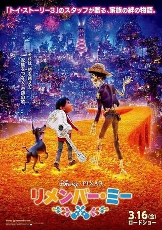 「リメンバー・ミー」監督のお気に入り!カラフルな日本版ポスターお披露目