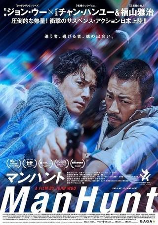 日本を舞台に熱量みなぎるアクションを展開「マンハント(1941)」