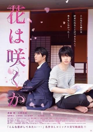 年の差BL「花は咲くか」恋する2人収めたポスター完成!全キャストも発表