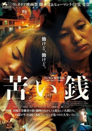 ワン・ビン監督、ベネチアW受賞作「苦い銭」1月下旬公開