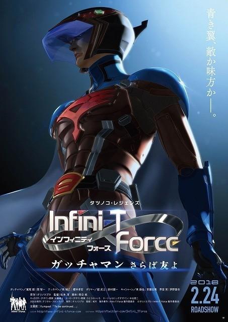 ニューヒーロー登場「劇場版Infini-T Force」タイトル&18年2月24日公開決定