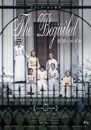 7人の美女が欲望にまみれる…S・コッポラ×N・キッドマン「The Beguiled」ポスター&特報