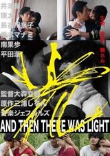 井浦新の濡れ場×暴力シーンとジェフ・ミルズの狂気の音楽が融合!「光」特別映像