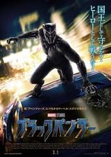 アベンジャーズの新たな仲間、ブラックパンサーが躍動!日本版ポスター公開