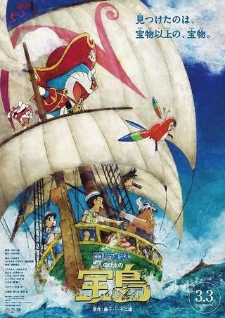 油絵タッチのポスタービジュアル「映画ドラえもん のび太の宝島」