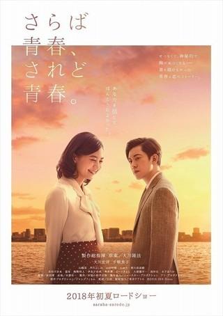 千眼美子、改名後映画初出演作「さらば青春、されど青春。」ティザービジュアル公開