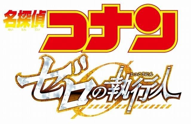 劇場版コナン第22弾「ゼロの執行人」18年4月13日公開!安室透がメインキャラ - 画像3