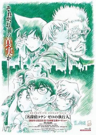 劇場版コナン第22弾「ゼロの執行人」18年4月13日公開!安室透がメインキャラ