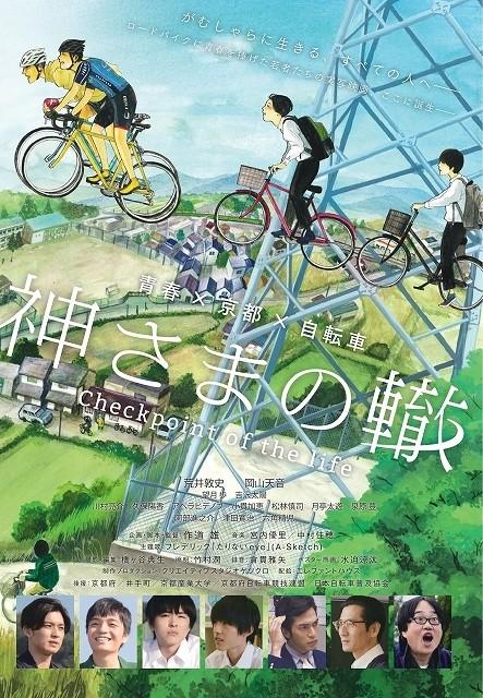 荒井敦史&岡山天音ダブル主演のロードバイク映画、18年3月全国公開決定!