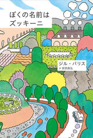 感動のストップモーションアニメ「ぼくの名前はズッキーニ」の原作小説が1月発売