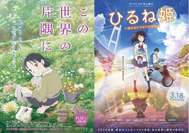 日本作品2本が長編インディペン デントアニメ部門にノミネート!