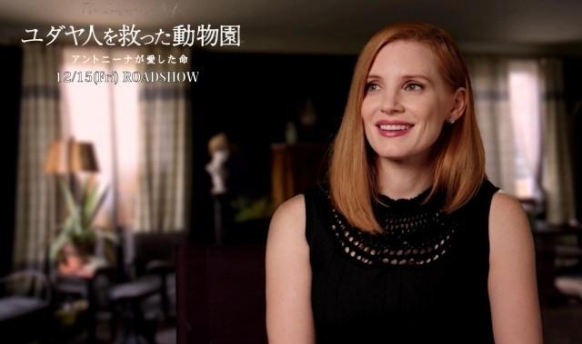 「ユダヤ人を救った動物園」は希望・家族・愛の映画 J・チャステインのインタビュー映像公開