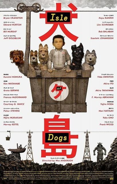 ウェス・アンダーソン監督作「犬ヶ島」ベルリン国際映画祭オープニング作品に決定