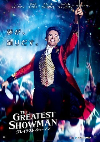 ヒュー・ジャックマンが歌い踊る!「グレイテスト・ショーマン」第2弾予告完成