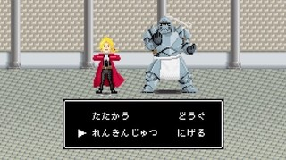 「鋼の錬金術師」エド&アルがレトロゲーム化?8ビットゲーム風映像公開