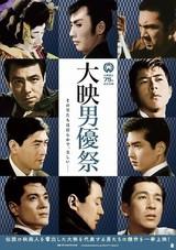 特集上映「大映男優祭」開催!長谷川一夫主演「地獄門」など45作品
