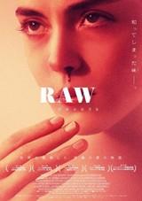 菜食主義の女学生が生肉の味に目覚める…「RAW」意味深なポスター公開