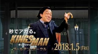 「キングスマン」ファン・永野が3分しゃべりっぱなし!熱血解説映像公開