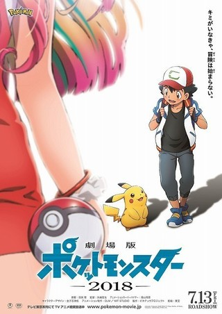 「劇場版ポケットモンスター」最新作、18年7月13日公開決定!