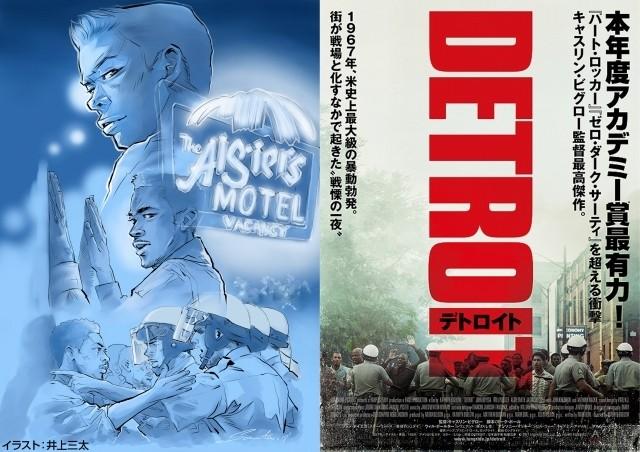 「TOKYO TRIBE」井上三太と「デトロイト」がコラボ!描き下ろしイラスト公開
