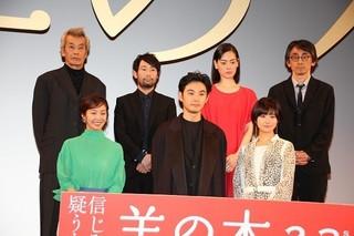 舞台挨拶を行った(前列左から)優香、 松田龍平、木村文乃、(後列左から) 田中泯、水澤紳吾、市川実日子、吉田監督「羊の木」